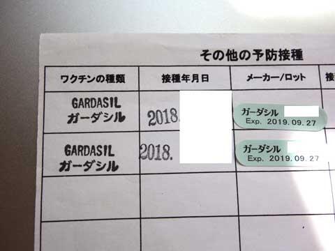 ガーダシル4価の接種履歴